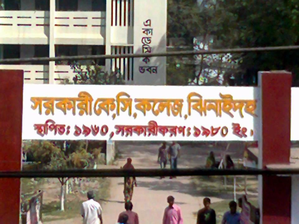 government-k-c-college-jhenaidah