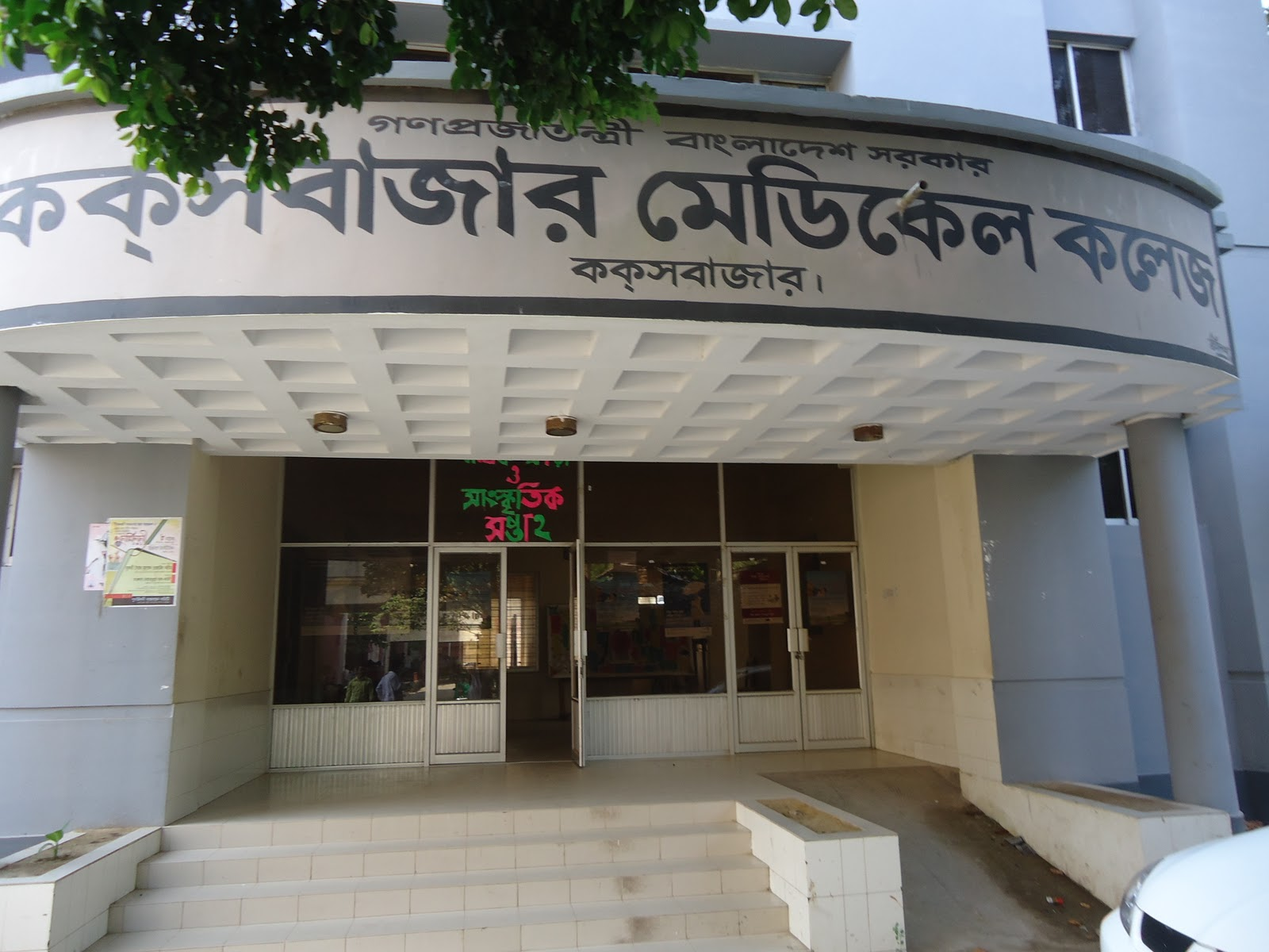 coxs-bazar-medical-college