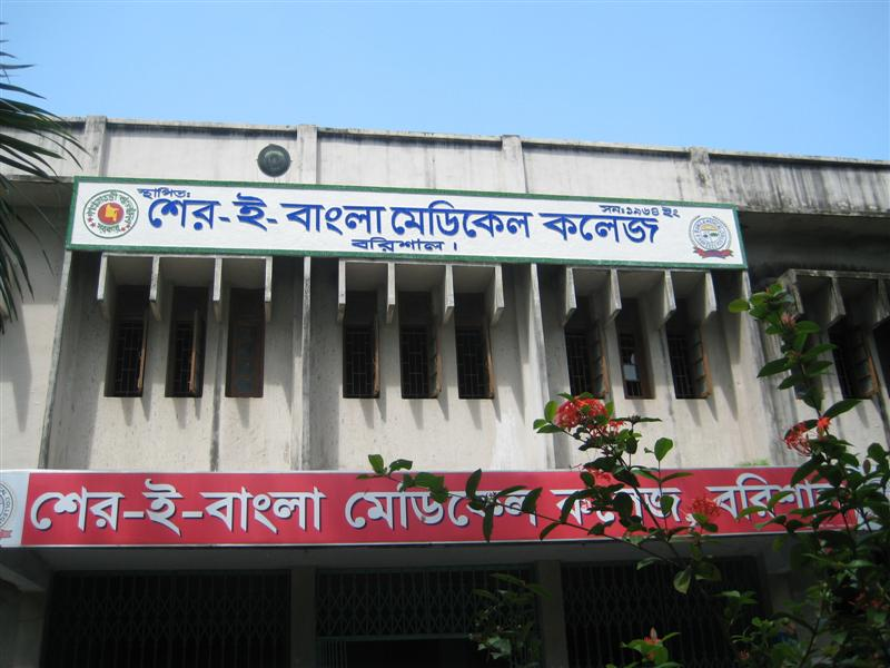 sher-e-bangla-medical-college