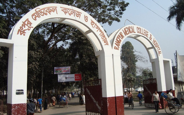 rangpur-medical-college
